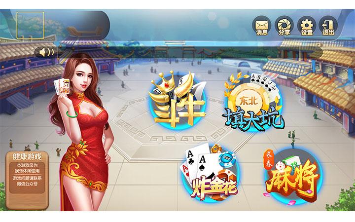 棋牌游戏开发公司 电玩游戏开发 捕鱼游戏 麻将开发 炸金花