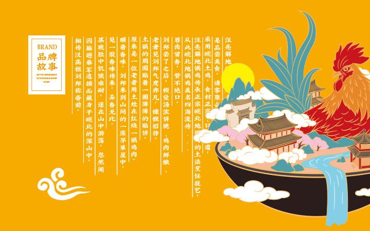 餐饮品牌策划VI视觉识别系统设计标识图形插画画册图册设计制作