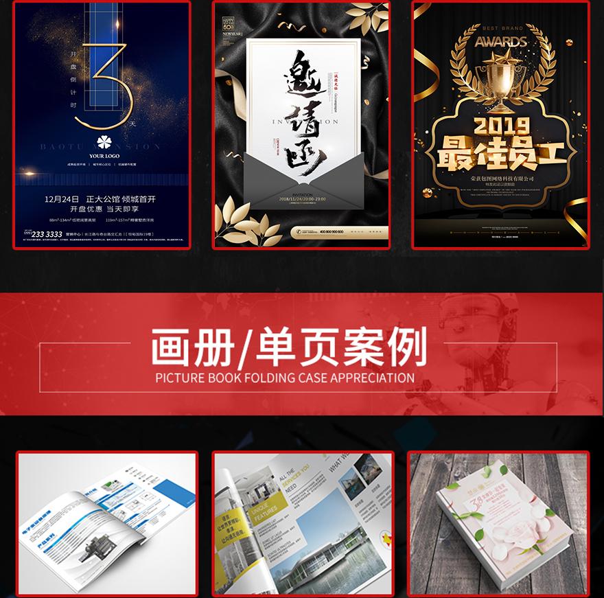 海报设计,创意海报,宣传海报,H5海报,平面设计