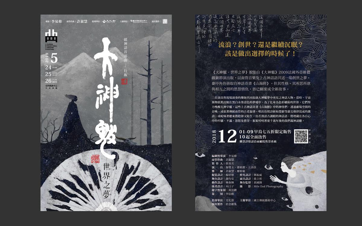 定制活动海报设计平面原创创意海报宣传单海报促销展板单幅设计
