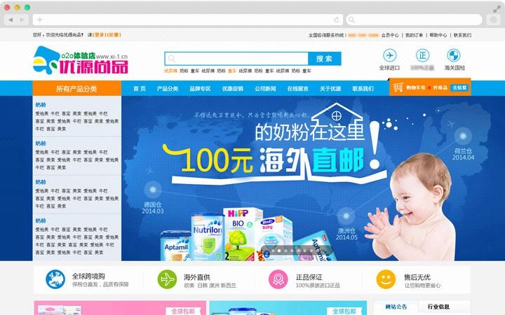 【ecshop shopex】 商城网站 商城建设 购物网站