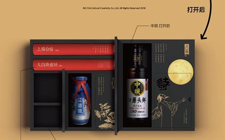 食品茶叶包装设计师贴纸包装盒设计包装袋设计手提袋瓶标礼盒设计