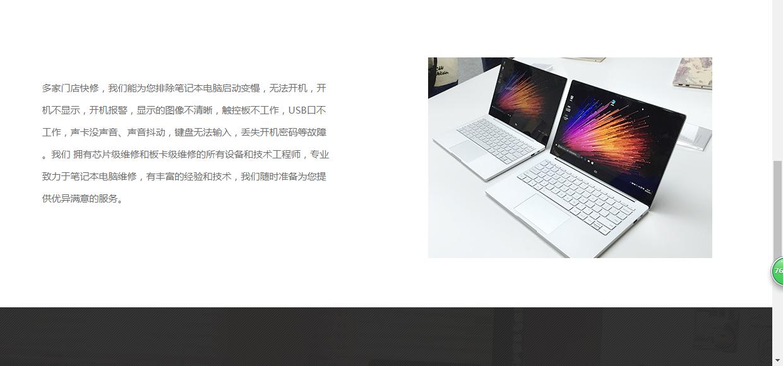 企业网站建设网站设计数码电脑网站开发定制网站制作网页设计公司