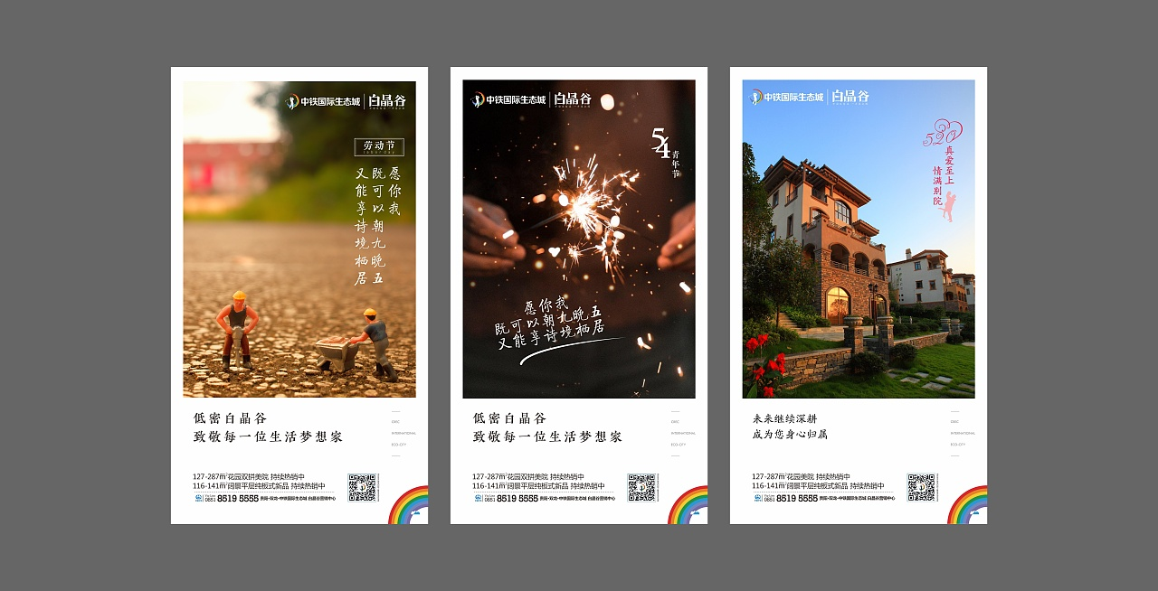 房产酒店商场医院美容活动节日推广宣传海报设计教育培训活动宣传
