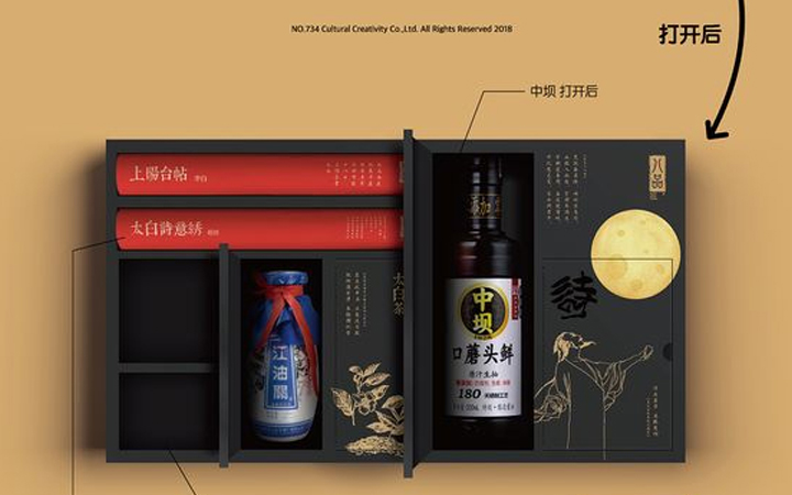 包装盒设计茶叶包装设计插画师绘画设计效果图设计手提袋外包装设