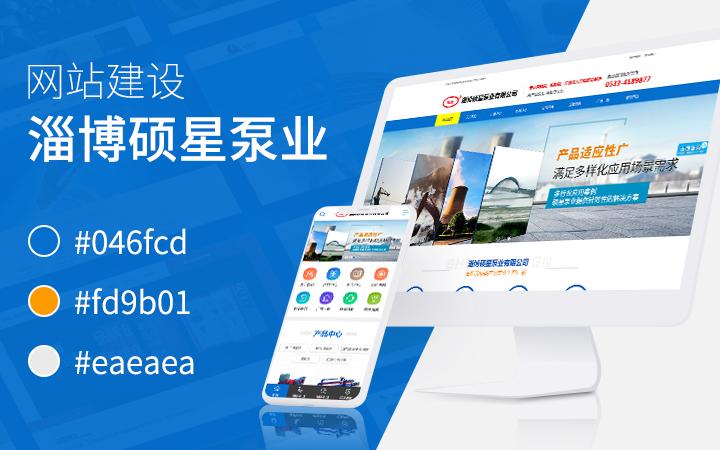 H5响应式企业官方公司官网站建设开发建站网页设计制作定制开发
