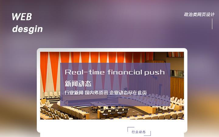 企业网站定制开发公司手机门户官网模板建站商城建设网页ui设计