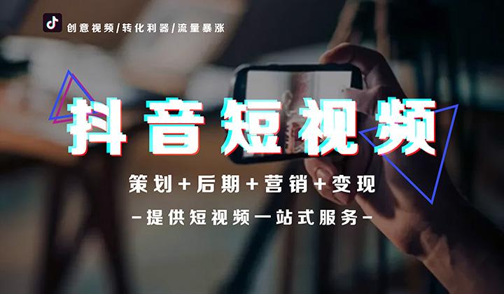 【抖音短视频】抖音代运营文案策划写作视频拍摄剪辑制作营销推广