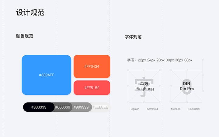 APP手机移动端UI页面H5设计界面微信小程序公众号美工美化