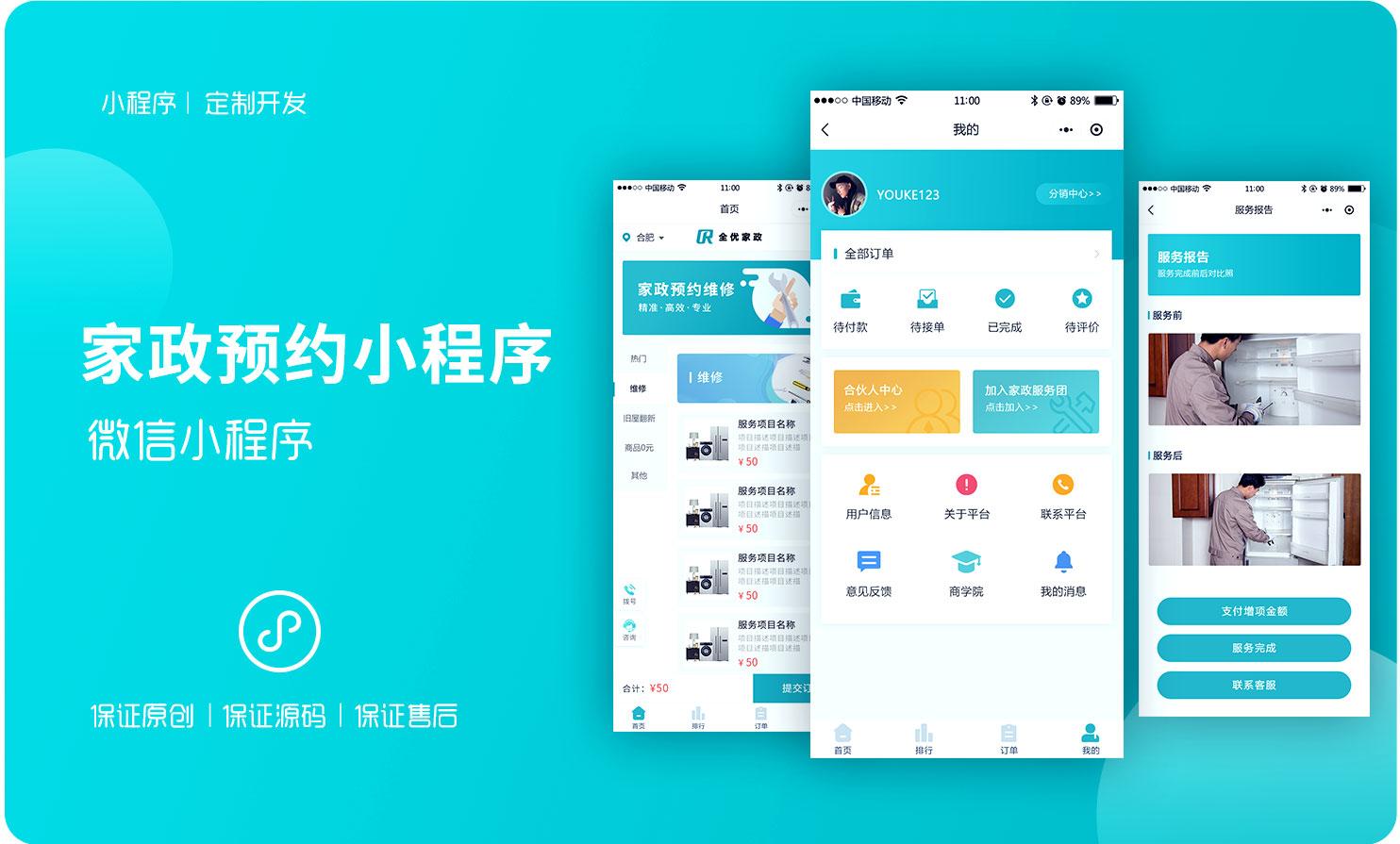微信小程序apph5开发服装商城系统在线购买西装西裤量身定制