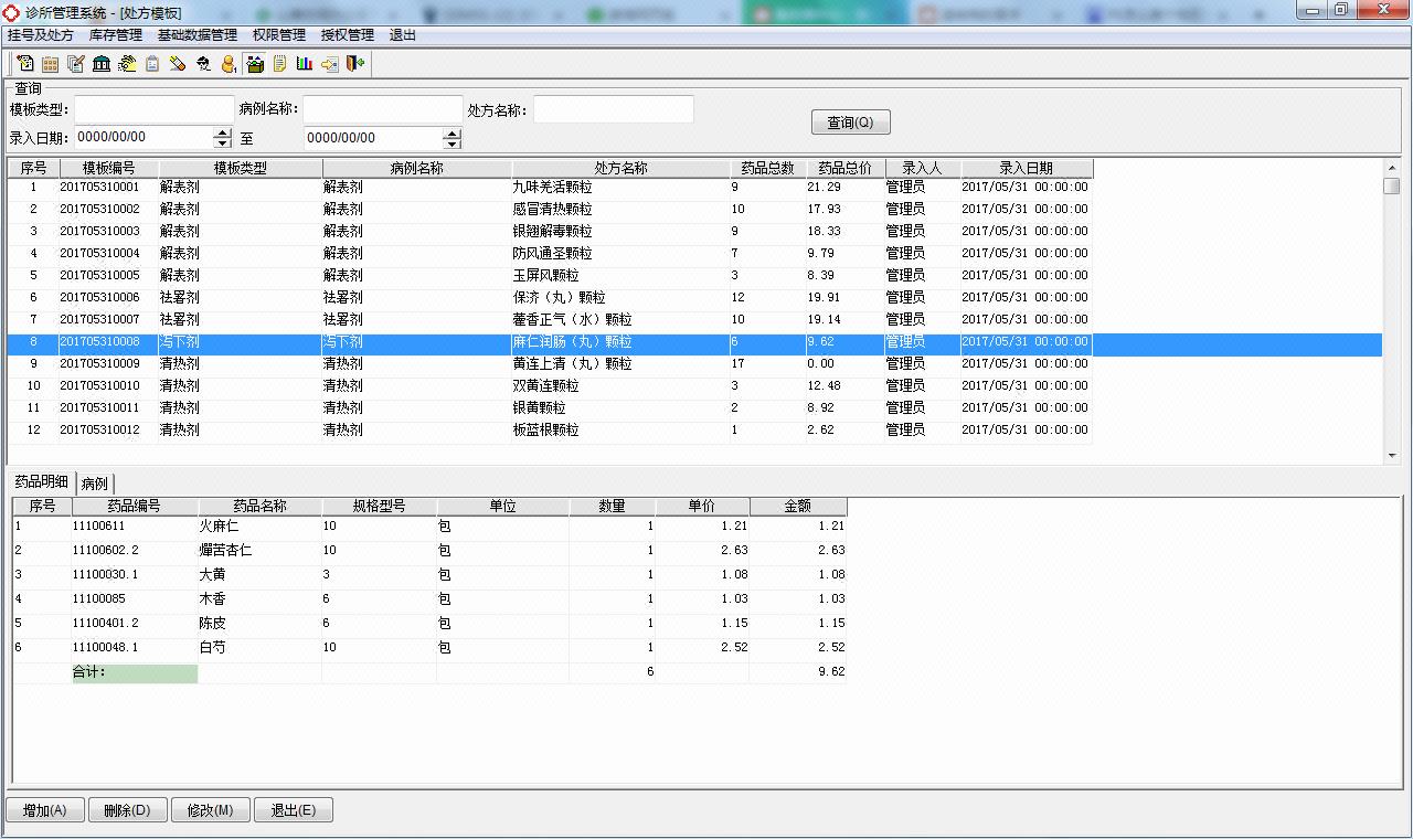 软件开发定制设计数据库系统采集分析工具管理咨询服务C#诊所