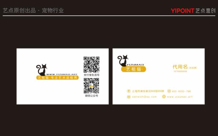 艺点高端创意定制个人公司名片会员卡购物卡片工牌设计制作排版