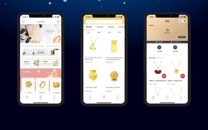 移动APP开发跨境电商零售农村电商商超便利店安卓苹果IOS
