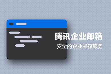 腾讯企业邮箱、专业安全的企业邮箱服务
