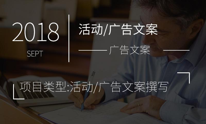 活动/广告文案撰写
