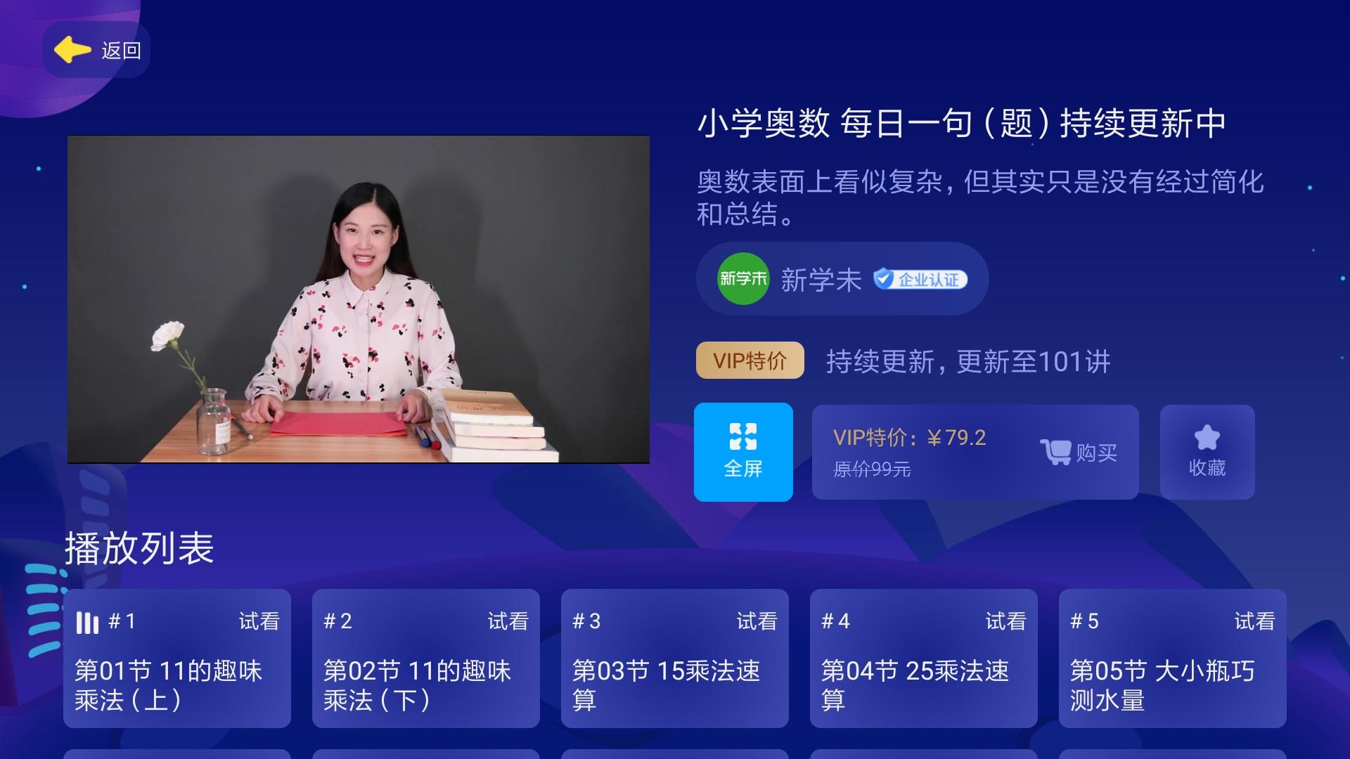 教育 电视 盒子 TV版 影视 视频 APP开发