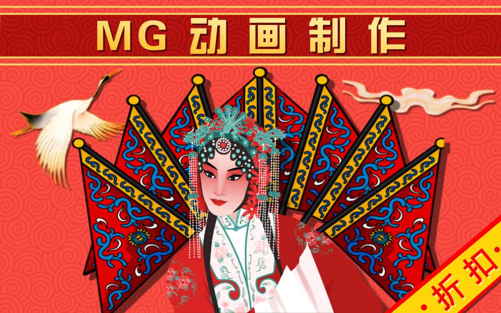 【MG动画制作】二维动画Flash动画企业产品app动画设计