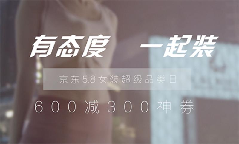 京东女装日首页15秒宣传片