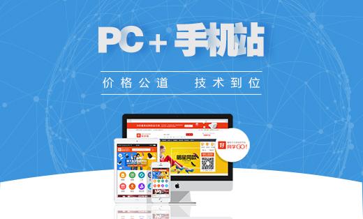 PC+手机案例:泰国别墅