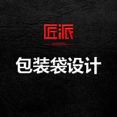 手提袋布袋编织袋企业宣传袋礼品袋工业产品袋食品袋包装袋设计