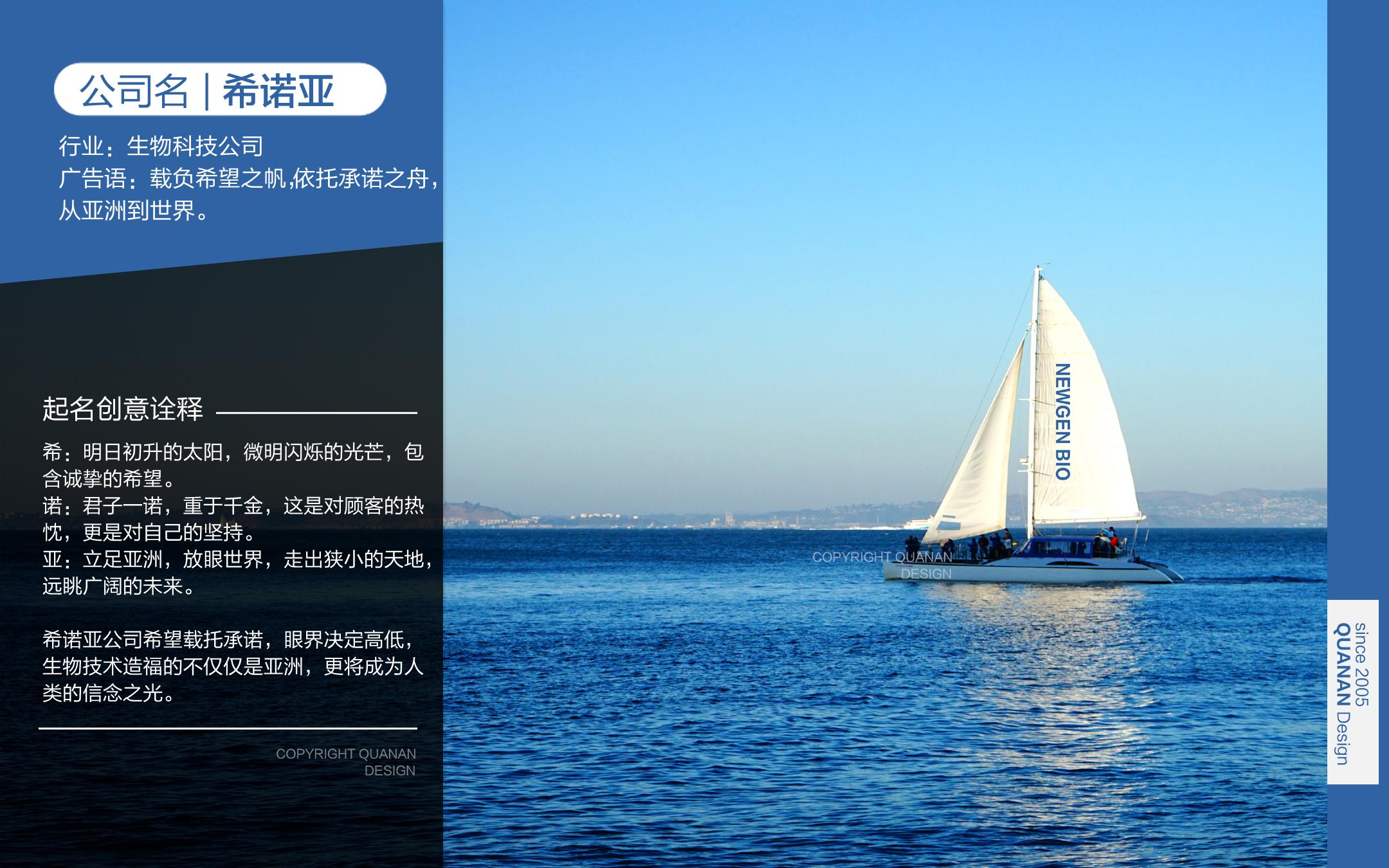 【诠岸主任命名】品牌起名公司起名字店铺产品APP平台抖音直播
