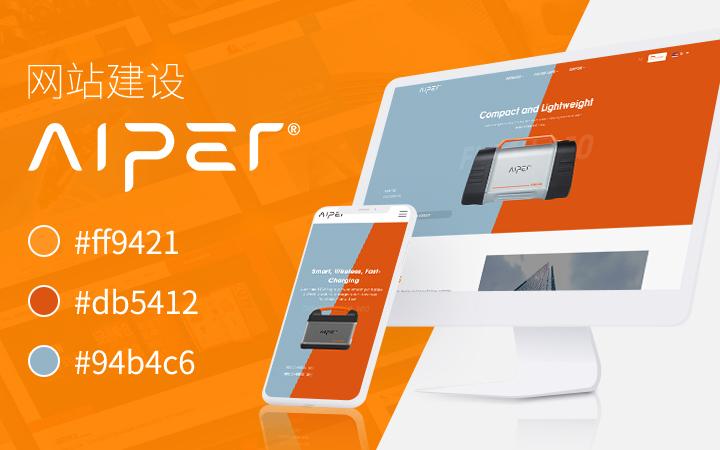 电子行业 企业网站官网搭建定制 前端PHP开发制作 模板建站