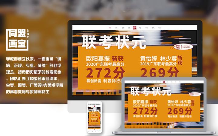 营销型网站开发教育网站房产论坛网站建设计学校旅游博客网站制作