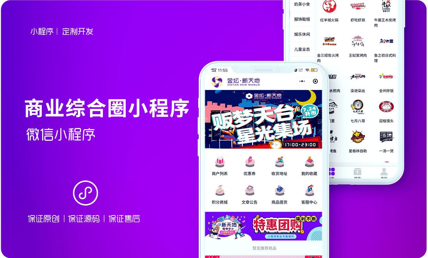 微信小程序开发app商城消费积分兑换商品分销反利优惠券领取