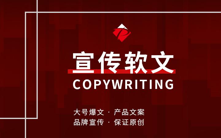 微信文案撰写品牌产品文案营销软文全案策划广告海报单页画册文案