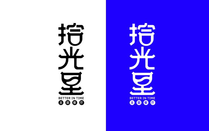 字体原创独创定制不侵权有版权可登记字体造型设计企业专属字体