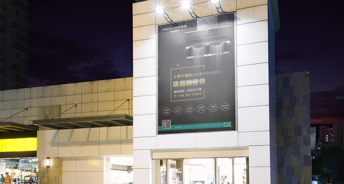 广告牌易拉宝展架文化墙店招门头三折招牌主视觉物料车体网页设计