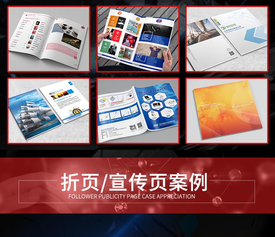 宣传册设计企业画册产品手册定制公司图册排版书籍说明书设计