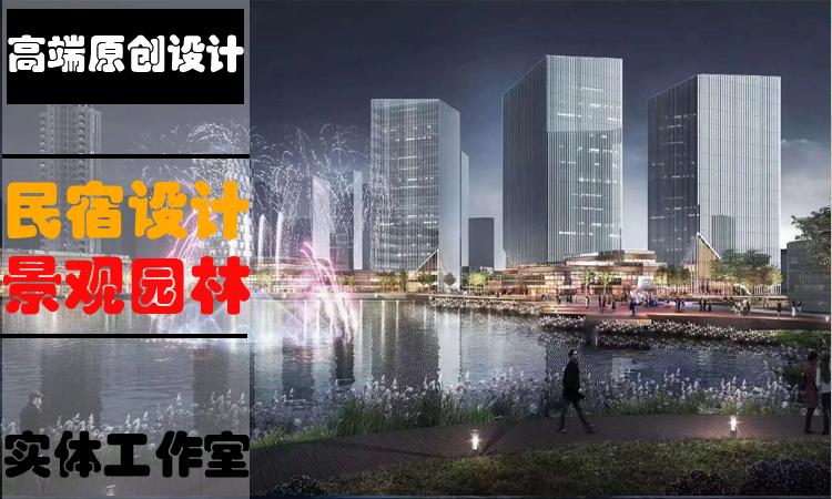 【原创设计】北京主题酒店设计农村民宿设计景观园林装修改造设计