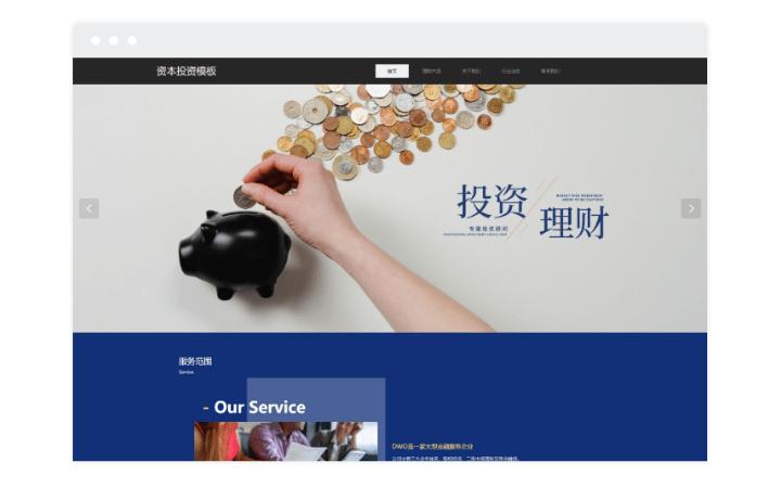 凡科金融行业精美网站模板投资理财专业简约企业门户网站开发搭建