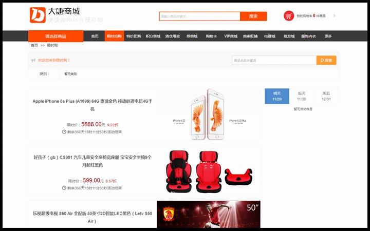 购物商城建设开发定制电商网站拼团微信团购三级分销B2B2C