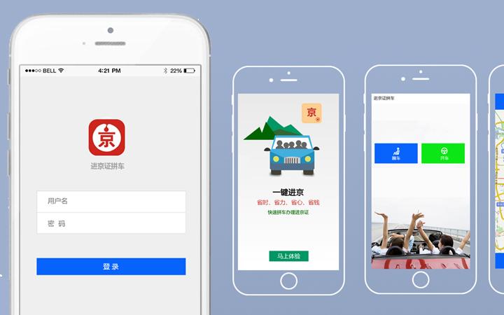 专业旅游app开发 定制旅行app 仿去哪儿网携程 景点营销