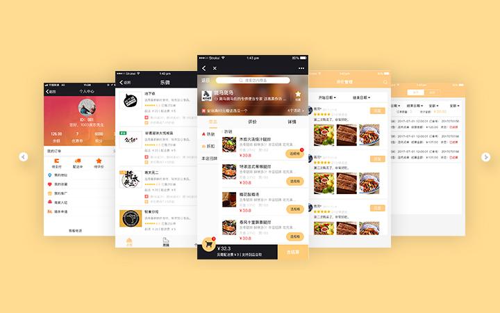 点餐外卖原生app餐饮APP外包平台骑手配送java开发