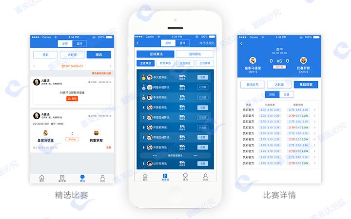 【9年品牌】App小程序定制开发│体育赛分析球赛预测app