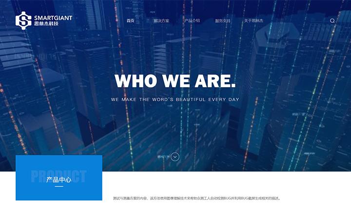 化工制造工业公司企业网站官网建设制作定制开发