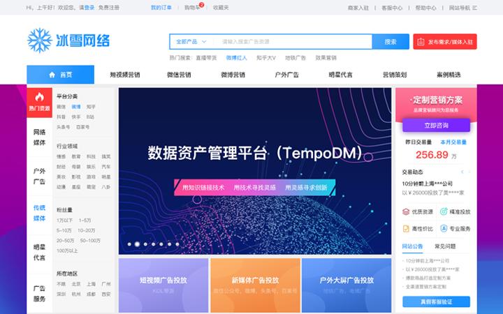 外贸服装公司官网企业网站建设定制开发制作设计冰雪网络