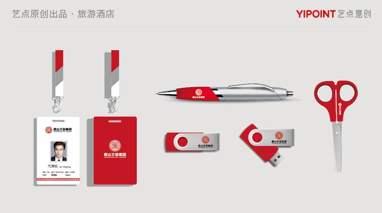 产品设计品牌设计公司标志logo设计套餐+VI优惠套餐