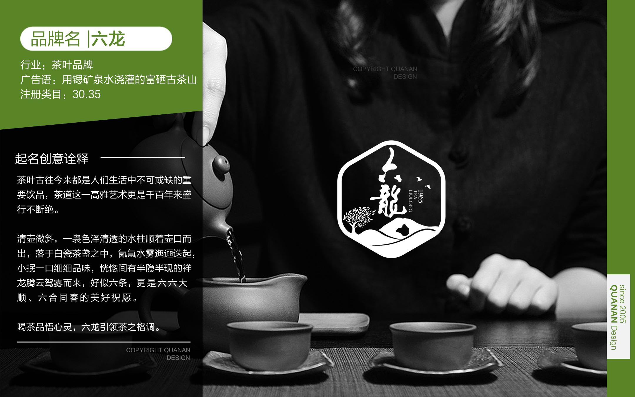 【诠岸大师起名】品牌起名|公司起名| 店铺产品企业餐