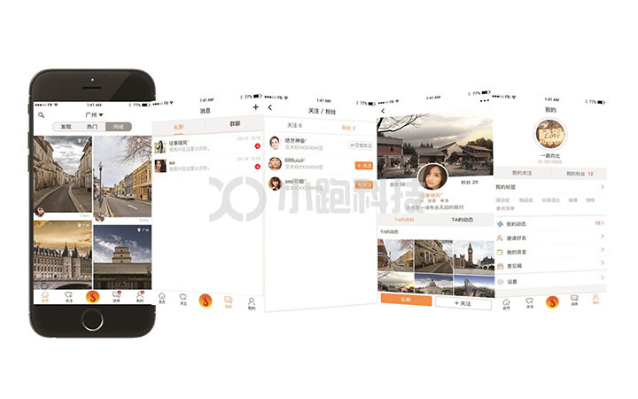 APP开发-社交直播电商APP定制开发app制作java开发