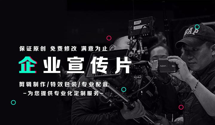 【企业宣传片】文案策划创意视频拍摄剪辑制作配音+营销推广投放