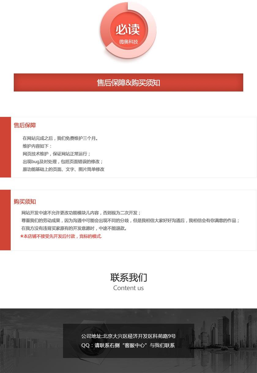 _网站开发教育企业网站建设 模板建站 定制 php定制开发9