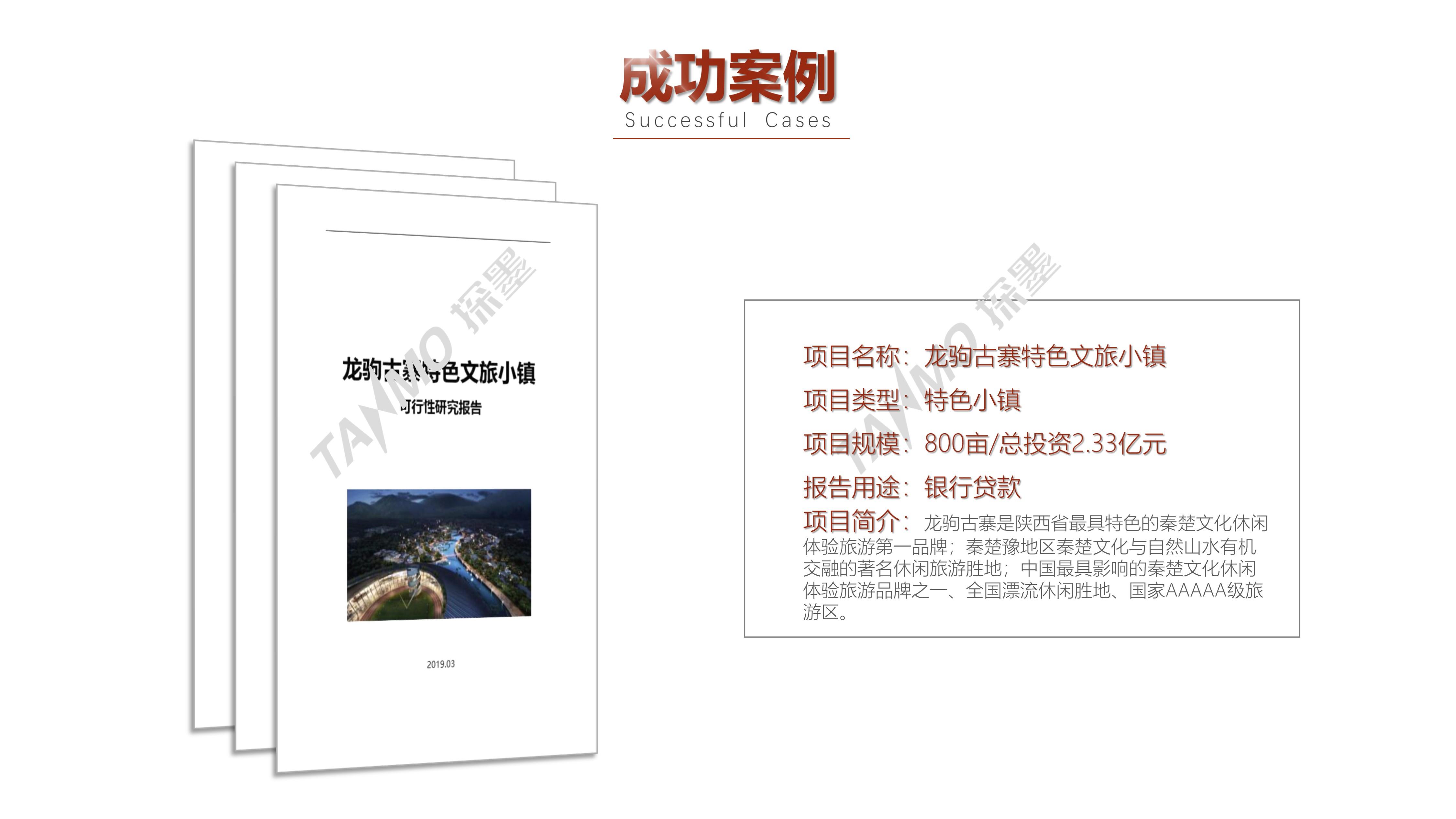 可行性研究报告可研政府立项报告银行审批项目建议计划书资金申请