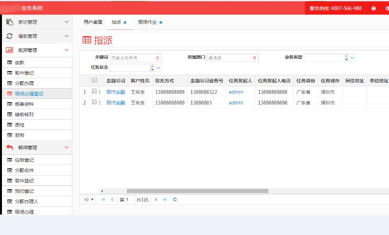 金融客户业务管理系统开发案例