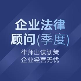 企业法律顾问(季度)