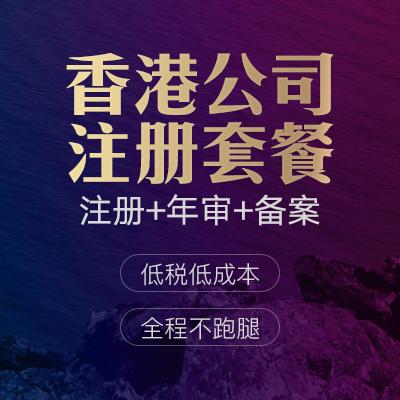 香港公司注册套餐