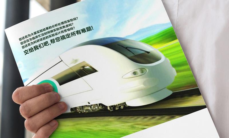 北京唯尚立德生物科技 画册设计